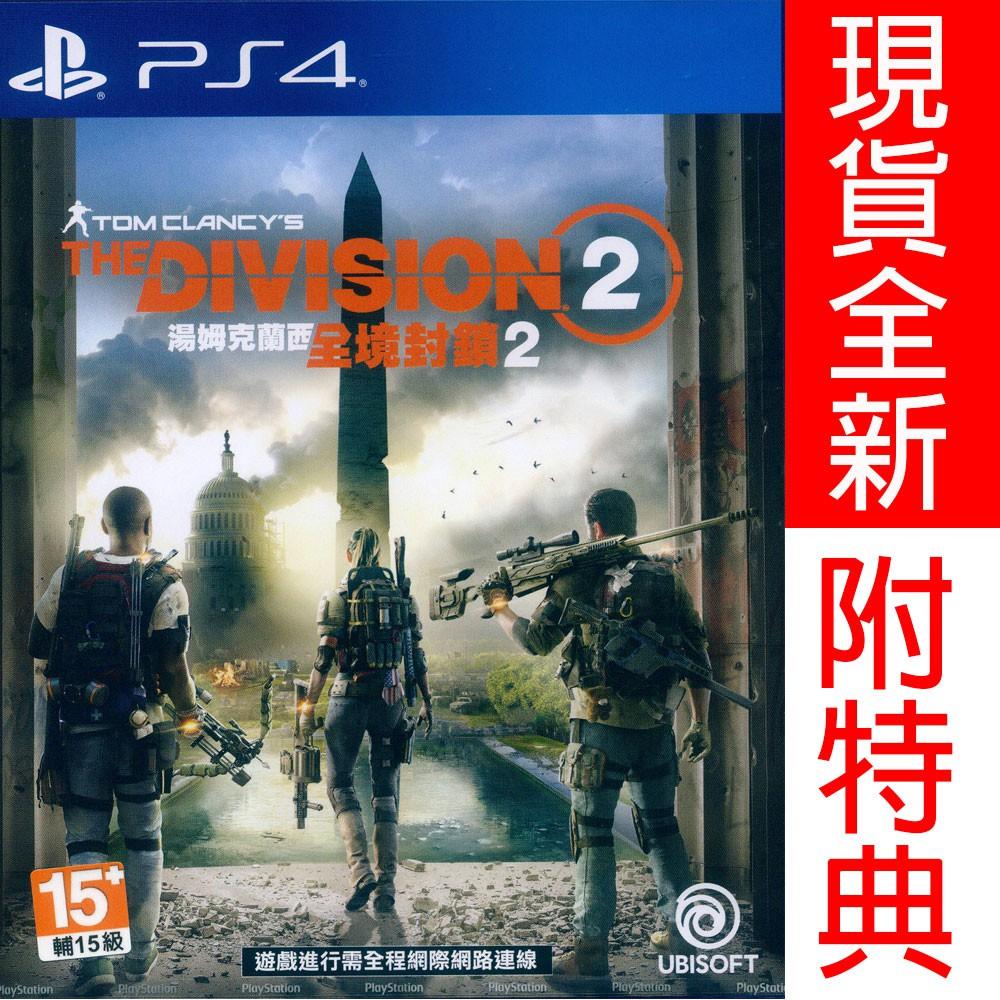 PS4 湯姆克蘭西 全境封鎖 2 中英文亞版 The Division 2【一起玩】(現貨全新)