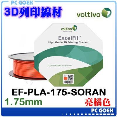 ☆pcgoex 軒揚☆ 伏特窩 Voltivo ExcelFil PLA 3D列印線材 亮橘色 EF-PLA-175-SORAN