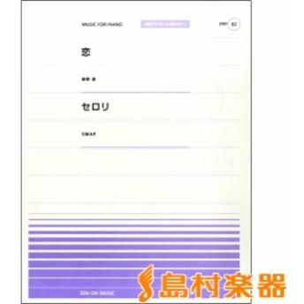 楽譜 PPP-82 恋(星野源)/セロリ(SMAP) / 全音楽譜出版社