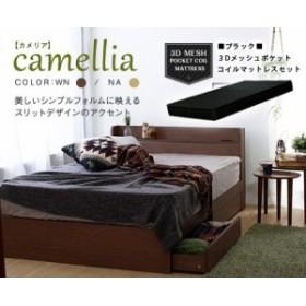 camellia【カメリア】3Dメッシュポケットコイル ブラックマットレスセット ウォールナット Sセット