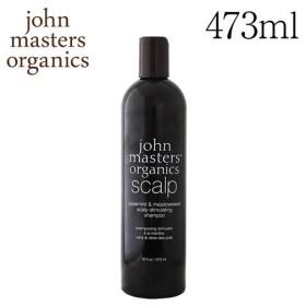 ジョンマスターオーガニック John Masters Organics スペアミント&メドウスイート スキャルプシャンプー 473ml
