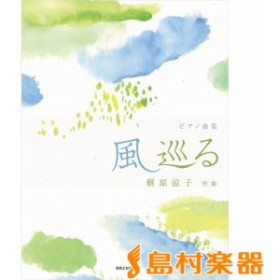 楽譜 ピアノ曲集 風巡る / 音楽之友社