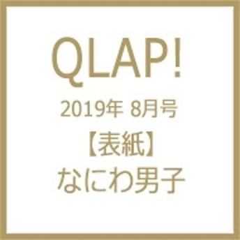 QLAP!編集部/Qlap! (クラップ) 2019年 8月号