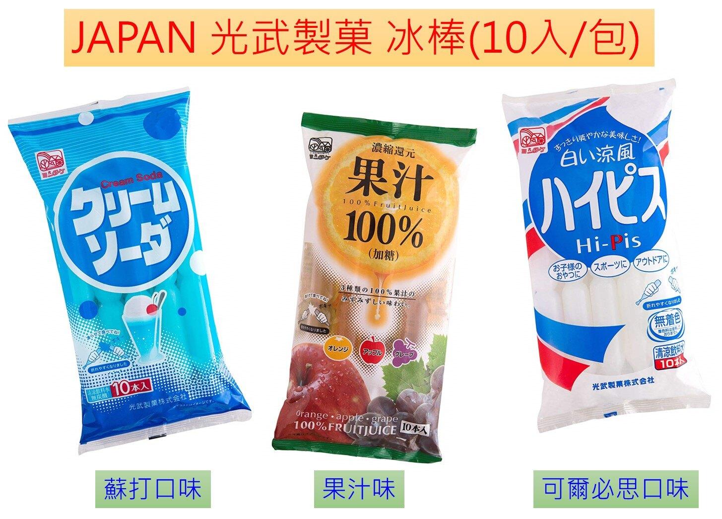 日本 光武製菓 光武冰棒  蘇打 / 可爾必思 / 綜合水果(一包10入)