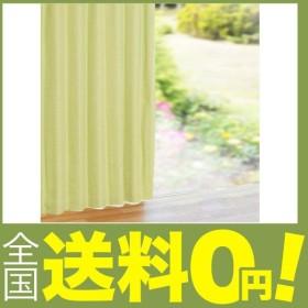 窓美人 パステル 遮光カーテン フレッシュグリーン 1枚入 幅150×丈178cm 片開き フック タッセル 断熱 形状記憶