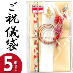 送料無料/メール便 ご祝儀袋 5枚セット 短冊・中袋付き ◇ 祝儀袋×5個組