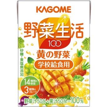 野菜生活100 黄の野菜 学校給食用 (100ml36本)