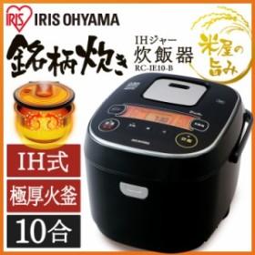 炊飯器 10合 新生活 おすすめ 1升 安い 新品 ブラック 銘柄炊き IHジャー炊飯器 玄米タイマー RC-IE10-B ブラック アイリスオーヤマ