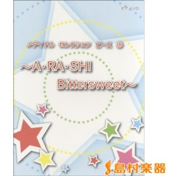楽譜 ピアノソロ J-アイドル セレクションピース 3 A・RA・SHI/BITTERSWEET / ミュージックランド