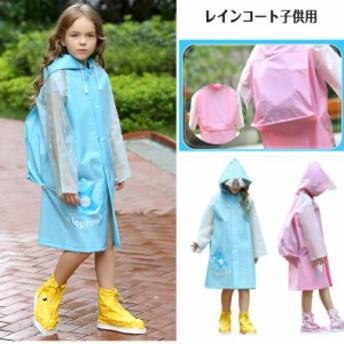 レインブーツ 子供用 雨具 雨の日 梅雨対策 レインコート 雨具 台風 かわいい カッパ レインウェア レインポンチョ 携帯 旅行 防水 撥