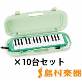 SUZUKI スズキ MXA-32G グリーン 鍵盤ハーモニカ メロディオン 【10台セット】 【小学校推奨アルト32鍵盤】 【唄口・ホース付】 【ハード