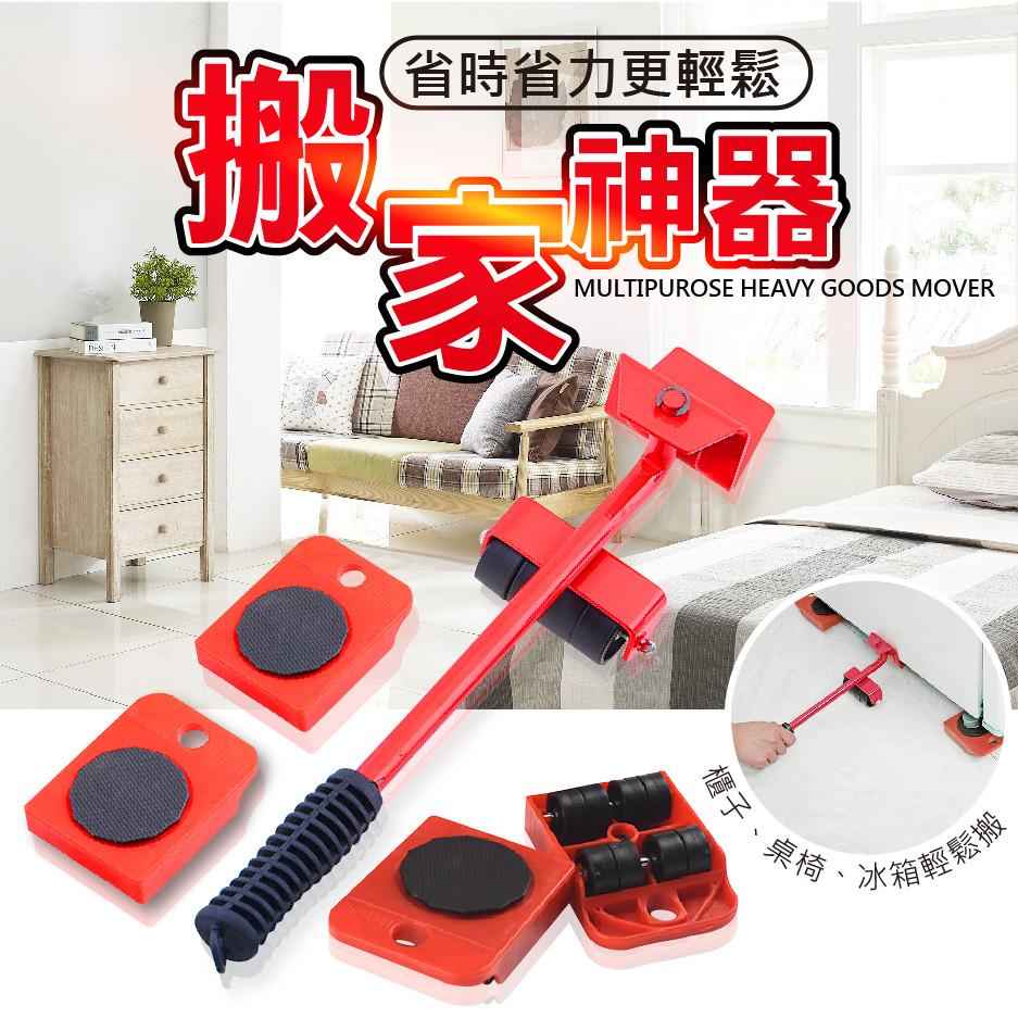 搬家神器大掃除搬家必備-多功能搬家神器 省力搬家工具 省力重物移動工具 傢俱移動器 搬家