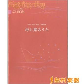 楽譜 高橋晴美の世界SCORE NO.04 女声3部合唱 母に贈るうた / パナムジカ