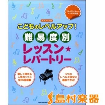 楽譜 ピアノ・ソロ こどものレベルアップ!難易度別レッスン・レパートリー / シンコーミュージックエンタテイメント