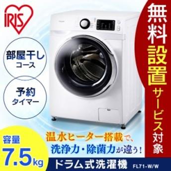 洗濯機 ドラム式洗濯機 7.5kg 安い 高機能 安い ホワイト FL71-W/W おすすめ 人気 新生活 一人暮らし シンプル ドラム式 アイリスオーヤ