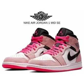 【送料無料 ナイキ エアジョーダン 1 ミッド】NIKE AIR JORDAN 1 MID SE crimson tint/hyper pink-black 852542-801 スニーカー AJ1 ピン