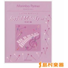 楽譜 グレード別名曲集 マリンバ・パートナー ジョイフルメロディー2 / 共同音楽出版社
