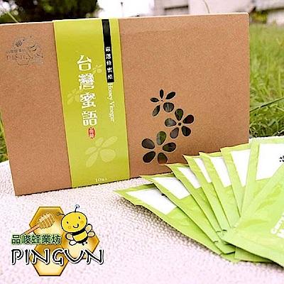 品峻‧蜂蜜醋隨身包(20g/包,200g/盒/10包)