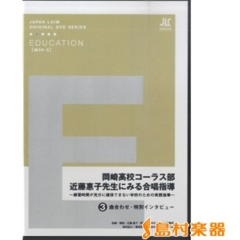 DVD 岡崎高校コーラス部 近藤恵子先生にみる合唱指導(3) / パナムジカ