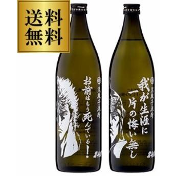 北斗の拳ボトル(ケンシロウ/ラオウ)2本セット 黒麹芋焼酎 25度 900ml×2本[長S]