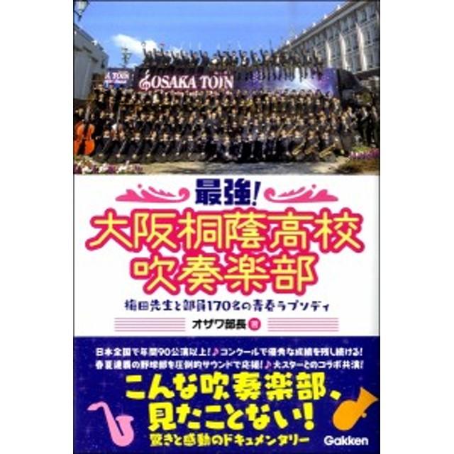 最強!大阪桐蔭高校吹奏楽部 梅田先生と部員170名の青春ラプソディ / 学研プラス