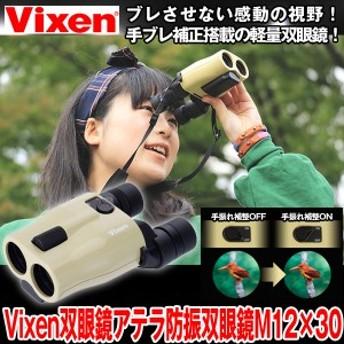 ビクセン双眼鏡アテラ防振双眼鏡M12×30 (VIXEN Vixen 12倍 ブレない 手振れ補整 旅行 野鳥観察 天体観測 軽量コンパクト ミニトートバ