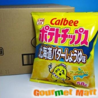 贈り物 ギフト 北海道限定 カルビー ポテトチップス バターしょうゆ味 12袋セット