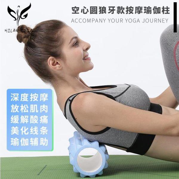 海霏瀾健身泡沫軸肌肉放鬆滾軸瘦腿狼牙按摩器筋膜滾腿棒瑜伽柱筒