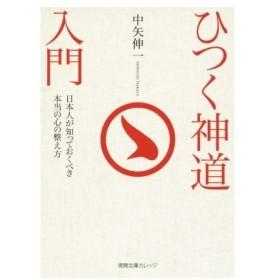 ひつく神道入門 日本人が知っておくべき本当の心の整え方 徳間文庫カレッジ/中矢伸一(著者)