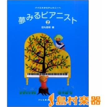 楽譜 バイエルからツェルニーへ 夢みるピアニスト(2) / ドレミ楽譜出版社