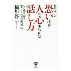 稲川淳二の恐いほど人の心をつかむ話し方 心に残る、響く、愛されるための38の方法