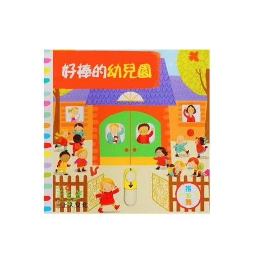 上人文化 - 好奇寶寶推拉搖轉書-好棒的幼兒園