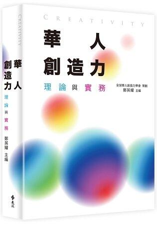 華人創造力:理論與實務
