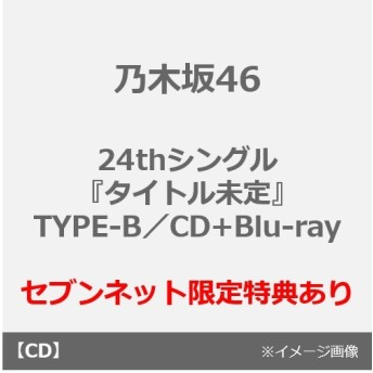 乃木坂46/24thシングル『夜明けまで強がらなくてもいい』(TYPE-B/CD+Blu-ray)(セブンネット限定特典:生写真3枚(絵柄:白石麻衣・松村沙友理・ラ