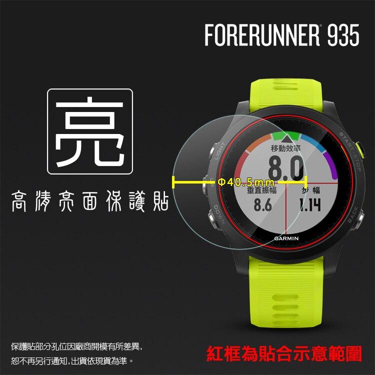 亮面螢幕保護貼 GARMIN Forerunner 935 腕式心率全方位鐵人運動錶 保護貼【一組三入】軟性 亮貼 亮面貼 保護膜