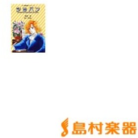 マンガ音楽家ストーリー4 ショパン CHOPIN / ドレミ楽譜出版社
