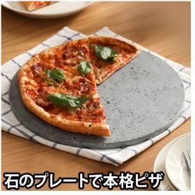 ピザ用プレート HUKKA DESIGN ピザキビ ストーンプレート ピザストーン フィンランド キッチン