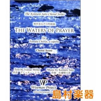 楽譜 佐藤賢太郎無伴奏女声合唱組曲THE WATERS OF PRAYER / パナムジカ