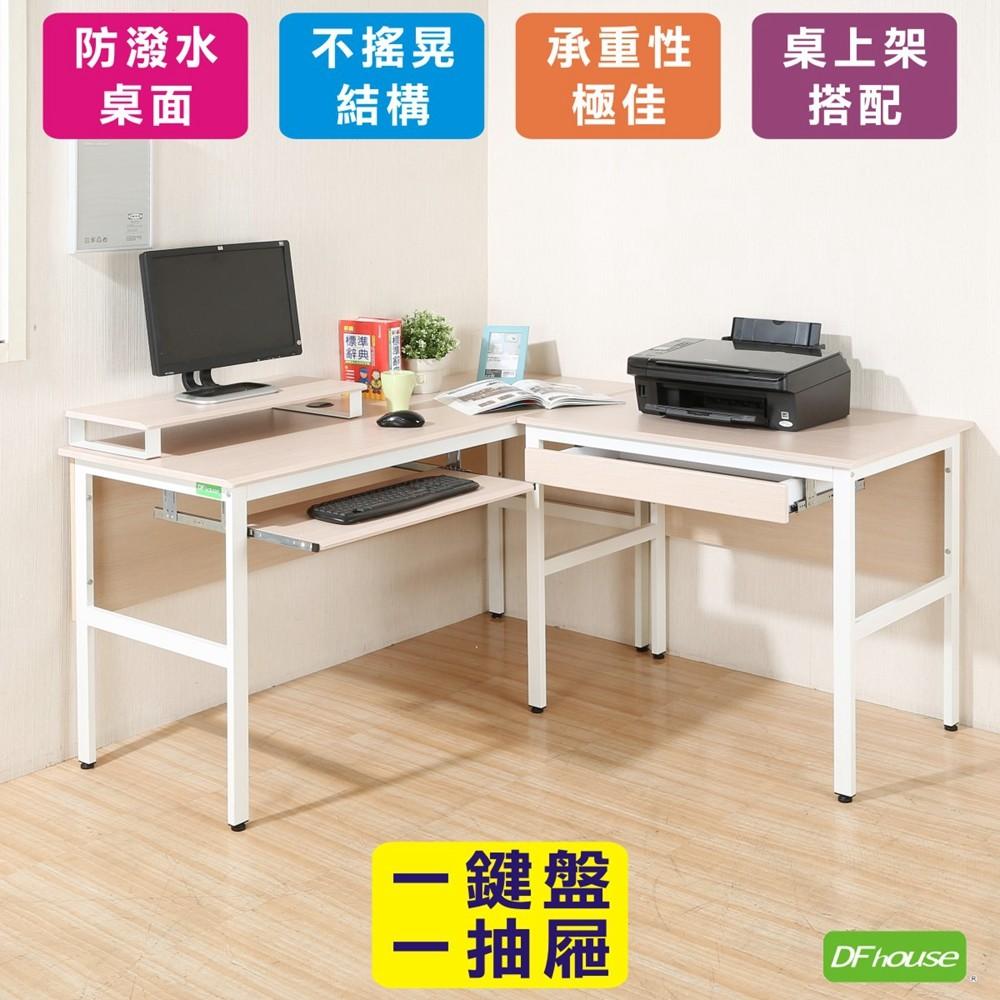 dfhouse頂楓150+90公分大l型工作桌+1抽屜+1鍵盤+桌上架-楓木色 工作桌電腦桌椅