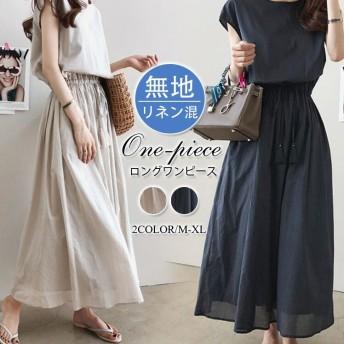 夏 ロングワンピース リネン 麻混 半袖 ロング丈ワンピース 無地 ロングワンピ 韓国ファッション