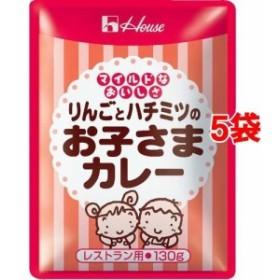 ハウス食品 りんごとハチミツのお子さまカレー 業務用(130g5袋セット)[レトルトカレー]