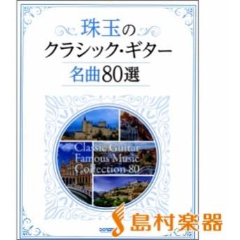 楽譜 珠玉のクラシック・ギター名曲80選 / ドレミ楽譜出版社