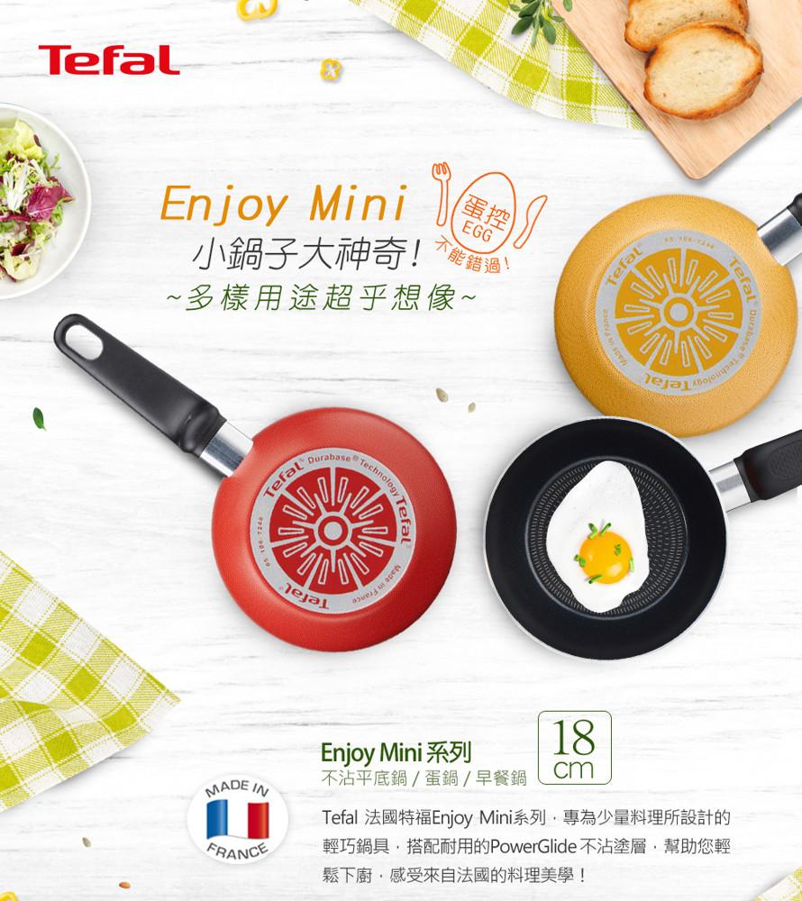 法國特福 B3380112 Enjoy Mini系列18CM不沾平底鍋-黃