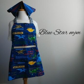 ma☆110cm恐竜(ブルー)子どもエプロン三角巾セット 幼稚園 男の子