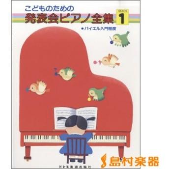 楽譜 こどものための 発表会ピアノ全集1 バイエル入門程度 / ドレミ楽譜出版社