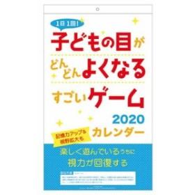 カレンダー 2020年 子供の目がどんどんよくなるすごいゲーム 壁掛け 若桜木虔 わかさき けん 300×515mm インテリア 2020 Calendar