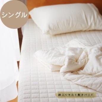 オーガニックコットン敷きパッド シングルサイズ【日本製】オーガニックコットン綿入りキルト敷きパット