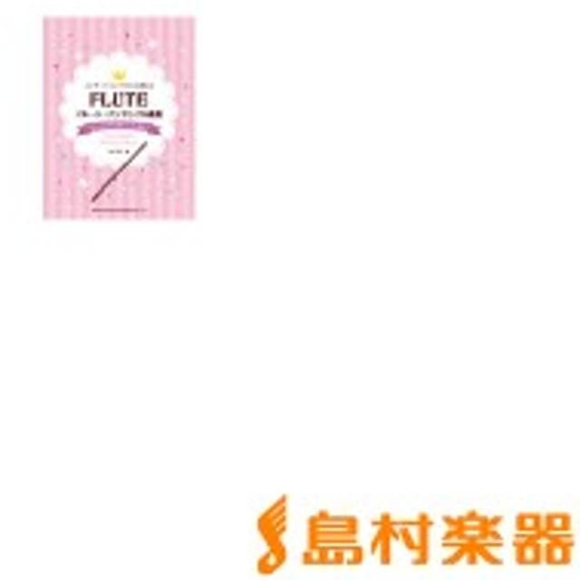 楽譜 フルート/アンサンブル曲集 デュオからカルテットまで / ドレミ楽譜出版社