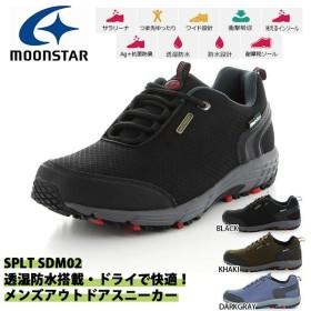 防水 スニーカー ムーンスター サプリスト MoonStar SPLT SDM02 メンズ アウトドアスニーカー 4E 幅広 シューズ 靴 透湿防水 ドライで快適 SPLT-SDM02 得割16