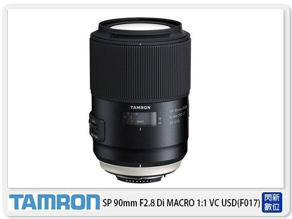 【滿3千現折300元】Tamron SP 90mm F2.8 Di MACRO 1:1 VC USD(F017) 定焦鏡 (90 F2.8,俊毅公司貨)